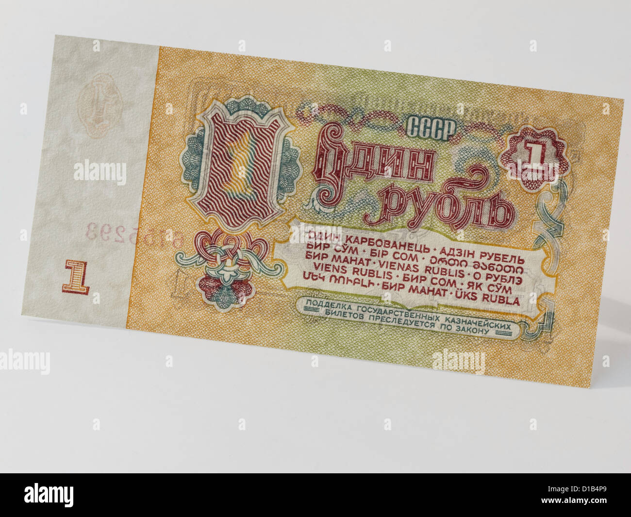Still Life  1980's USSR One Ruble banknote Back - Stock Image