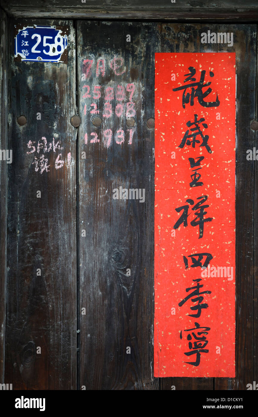 old wooden door with chinese new year banner on pingjianglu suzhou