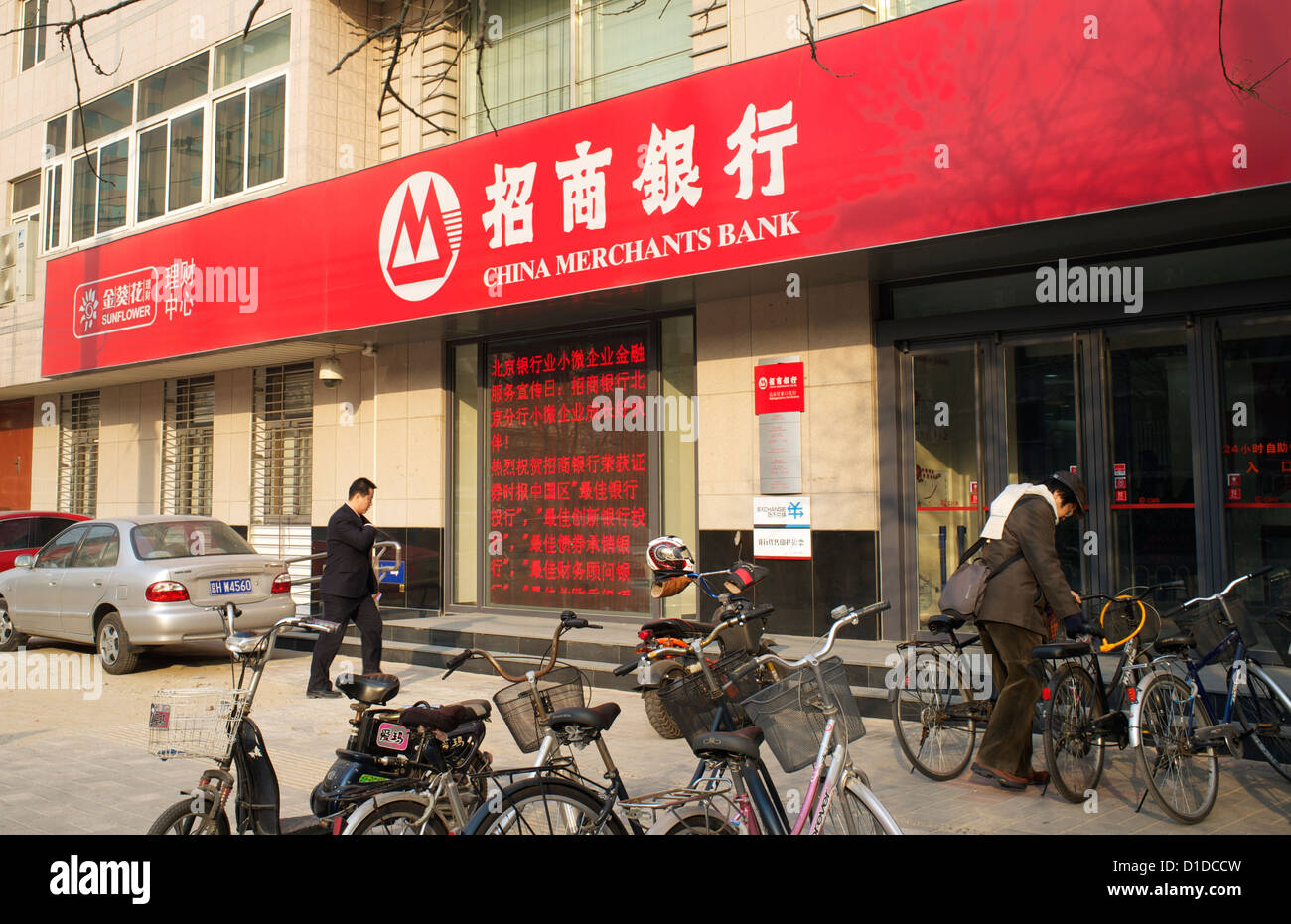 A branch of China Merchants Bank in Beijing, China. - Stock Image