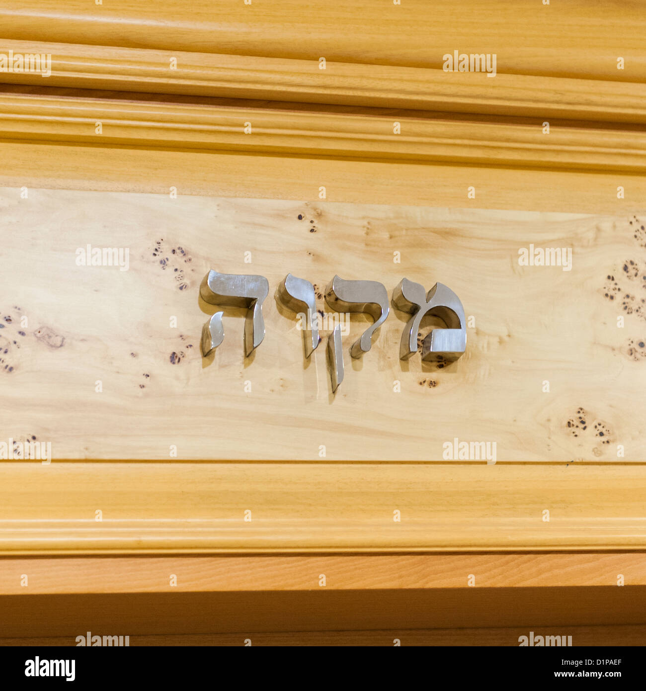 Close-up of Hebrew script in the Neve Shalom Synagogue, Beyoglu District, Istanbul, Turkey - Stock Image