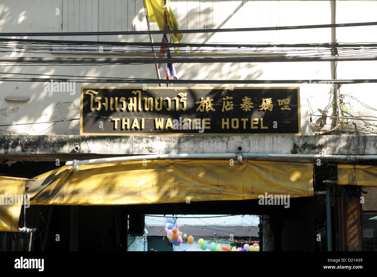 An old hotel , Thai Wa Ree Hotel in Bangkok , Thailand Stock Photo