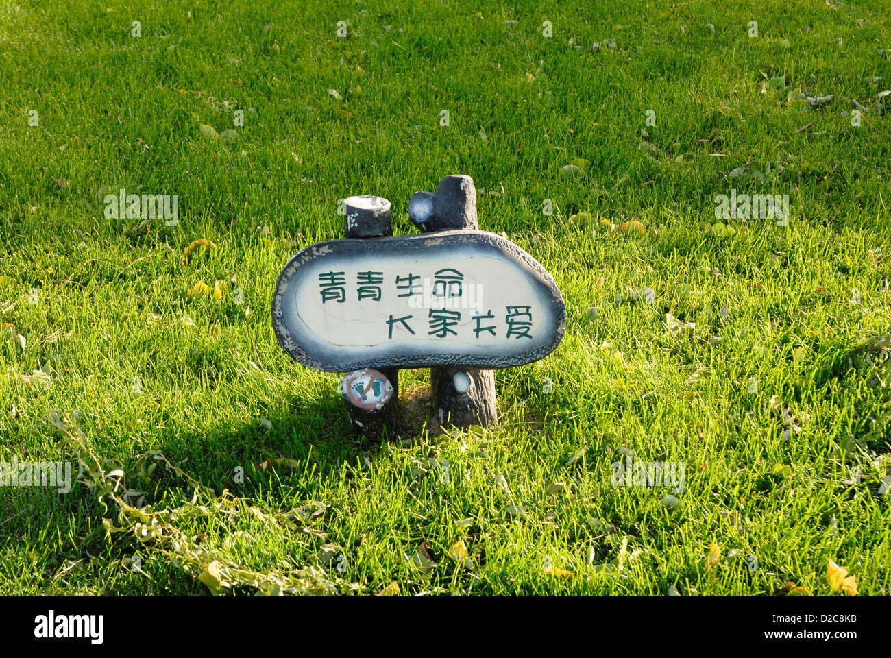 Don'T Walk On The Grass Sign In Chinese - Stock Image