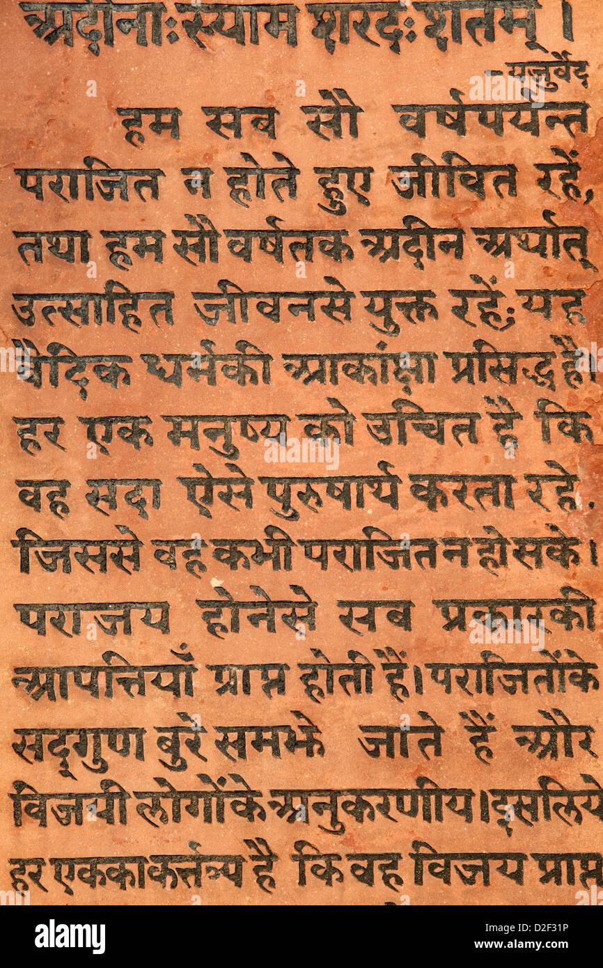 Bhagavad Gita engraved on a Hindu temple Vrindavan. India. - Stock Image