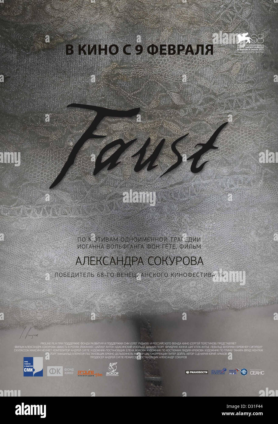 Faust Stock Photo