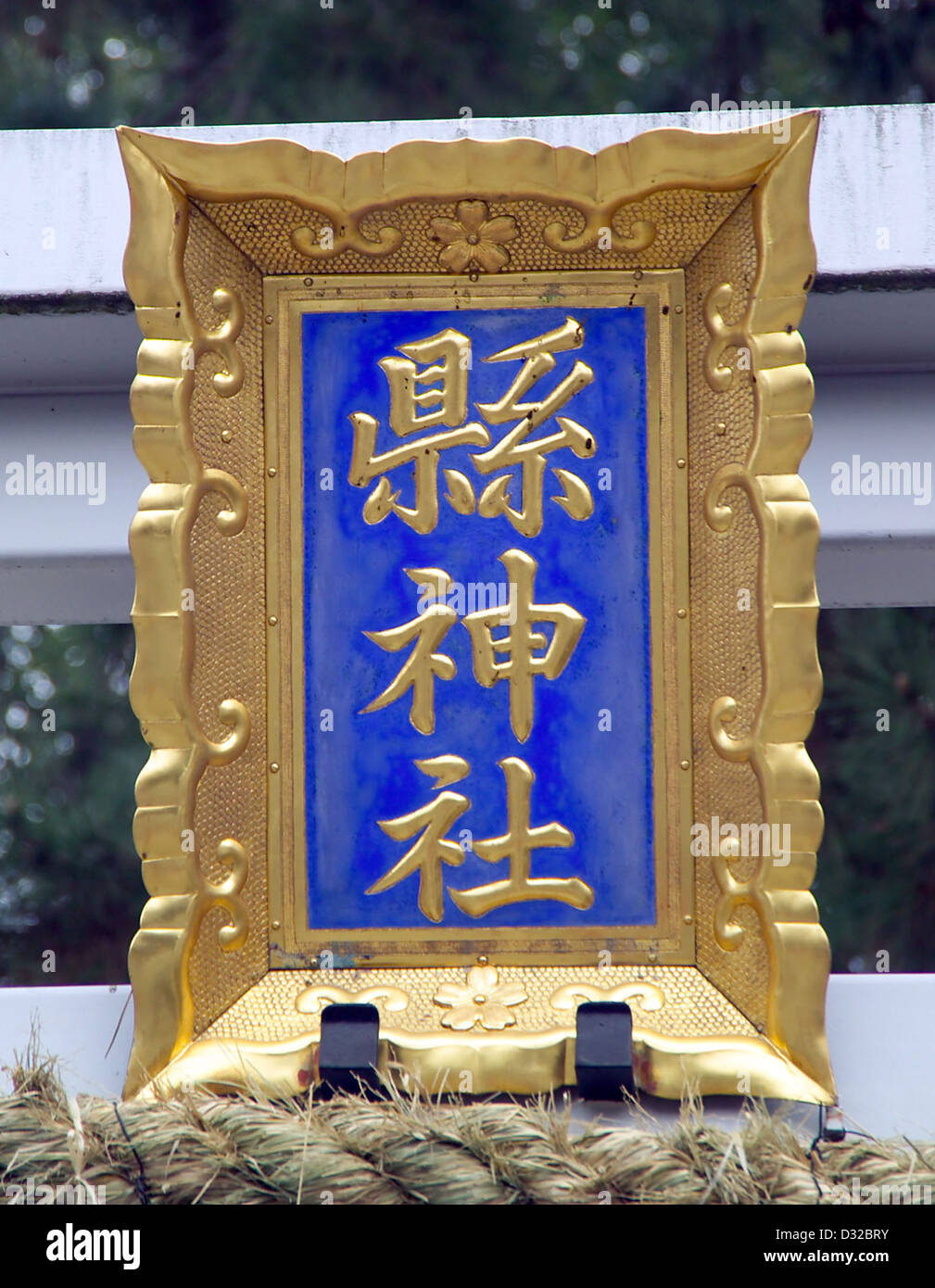 tablet containing the name of the Agata Shrine in the city of Uji, Kyoto prefecture. - Stock Image