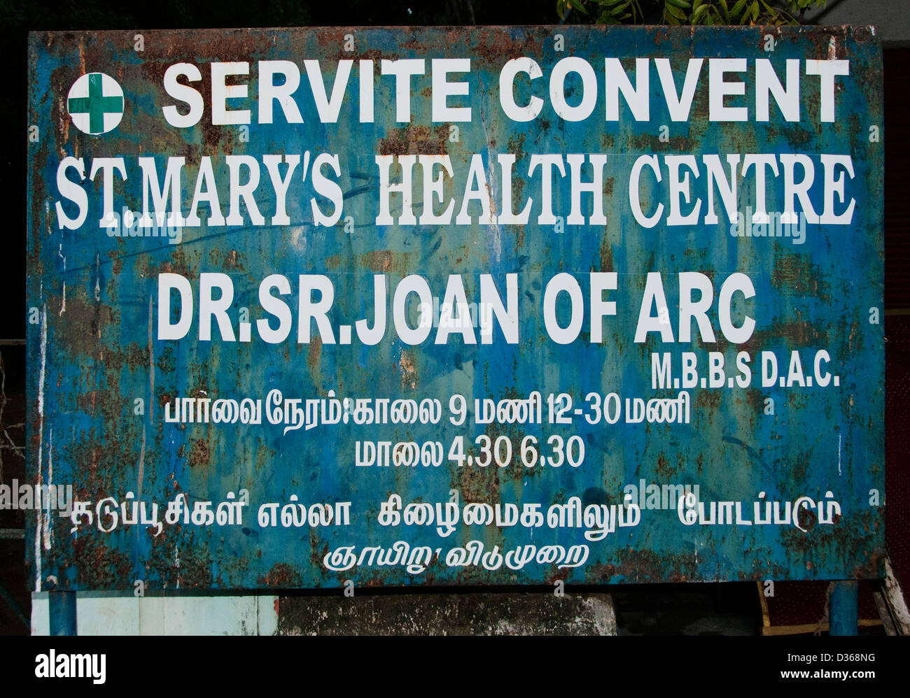 Servite Convent st Mar Health Centre Joan of Arc - Covelong  ( Kovalam or Cobelon ) India Tamil Nadu - Stock Image