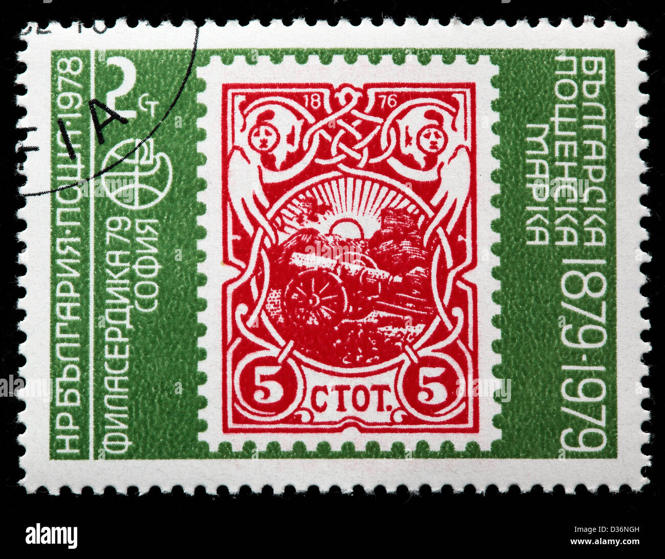Bulgarian postage stamp, Bulgaria, 1979 - Stock Image