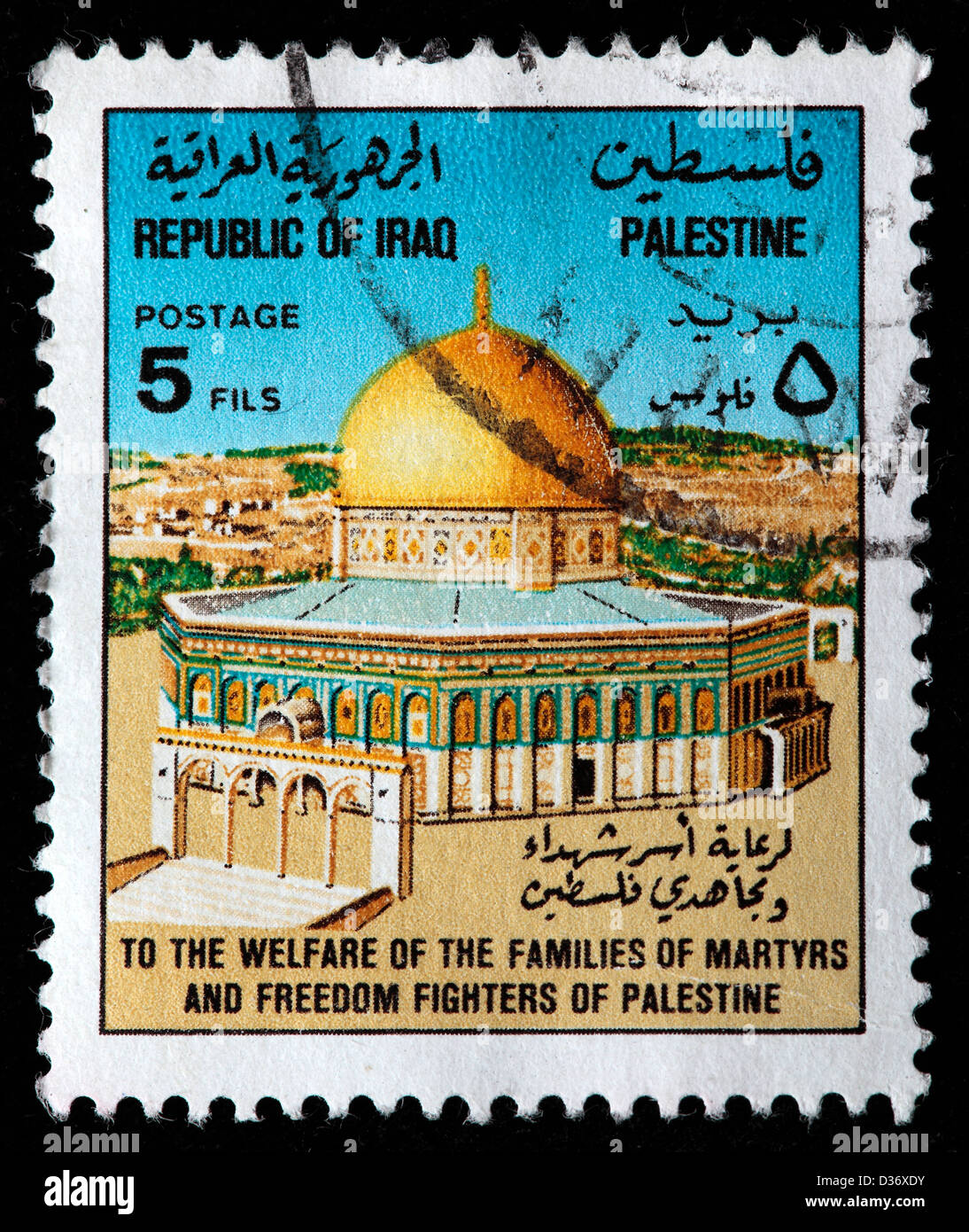 To the welfare of the families of martyrs and freedom fighters of Palestine, postage stamp, Iraq, 1992 - Stock Image