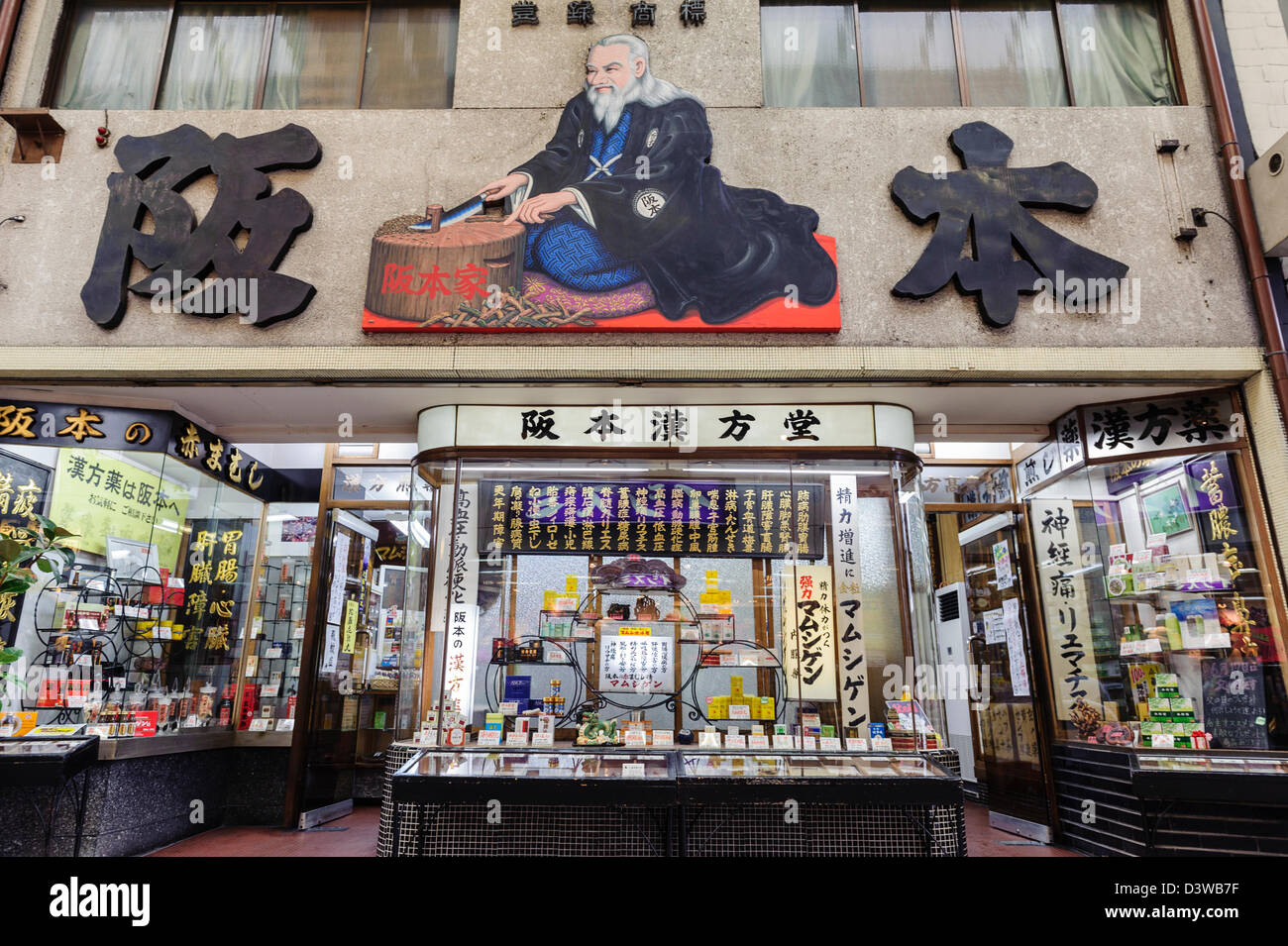 Japanese shop entrance with traditional decoration, Kyoto, Japan, Asia - Stock Image