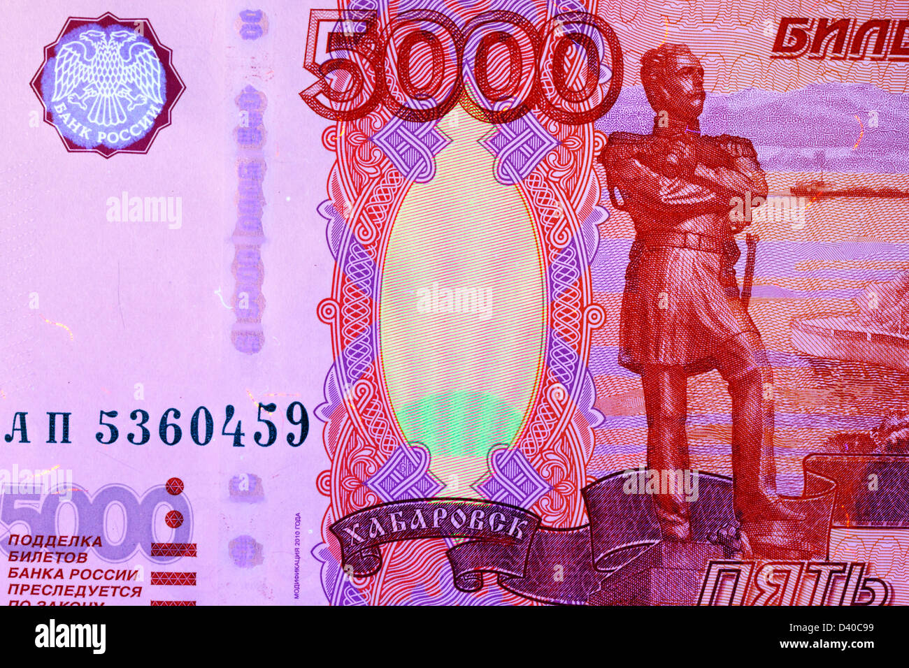 5000 Rubles banknote, Monument to Nikolay Muravyov-Amursky in Khabarovsk, Russia, 2010, under UV light - Stock Image