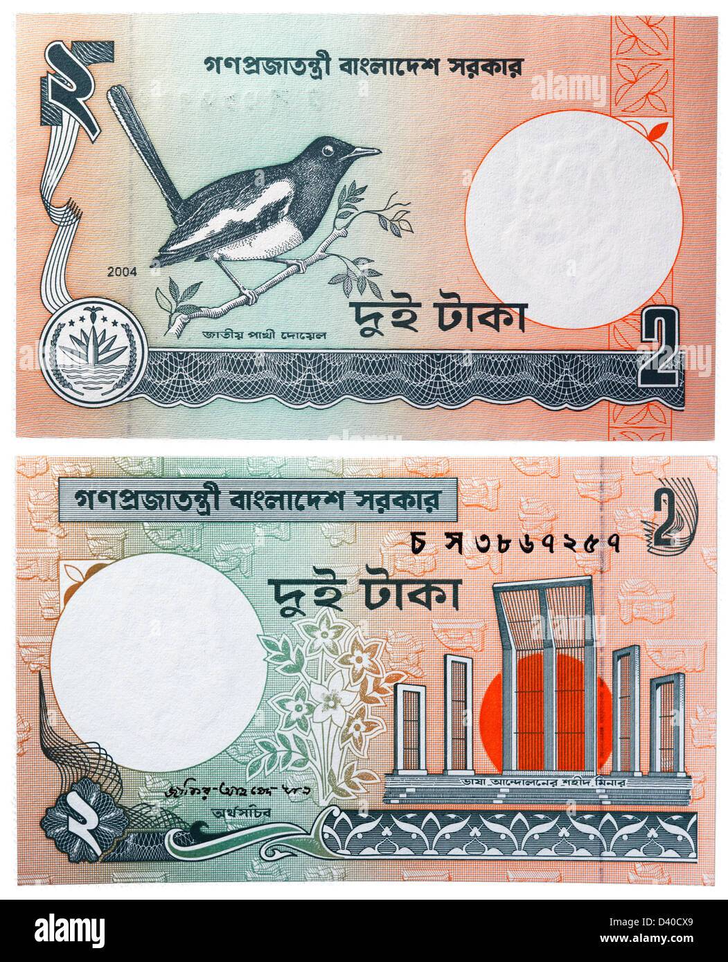 2 Taka banknote, Bangladesh, 2004 - Stock Image