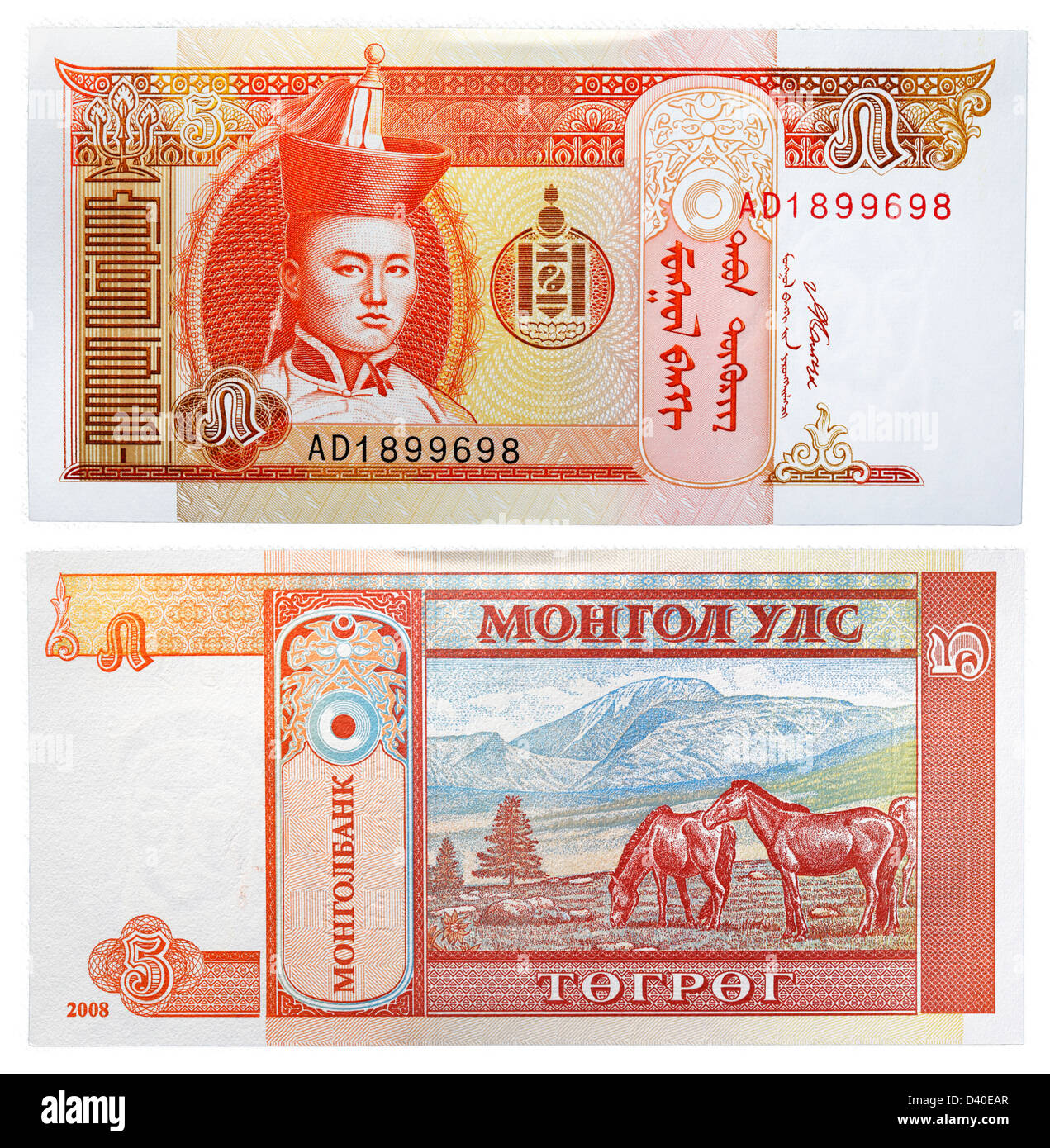 5 Tugrik, banknote, Sukhbaatar and horses in steppe, Mongolia, 2008 - Stock Image