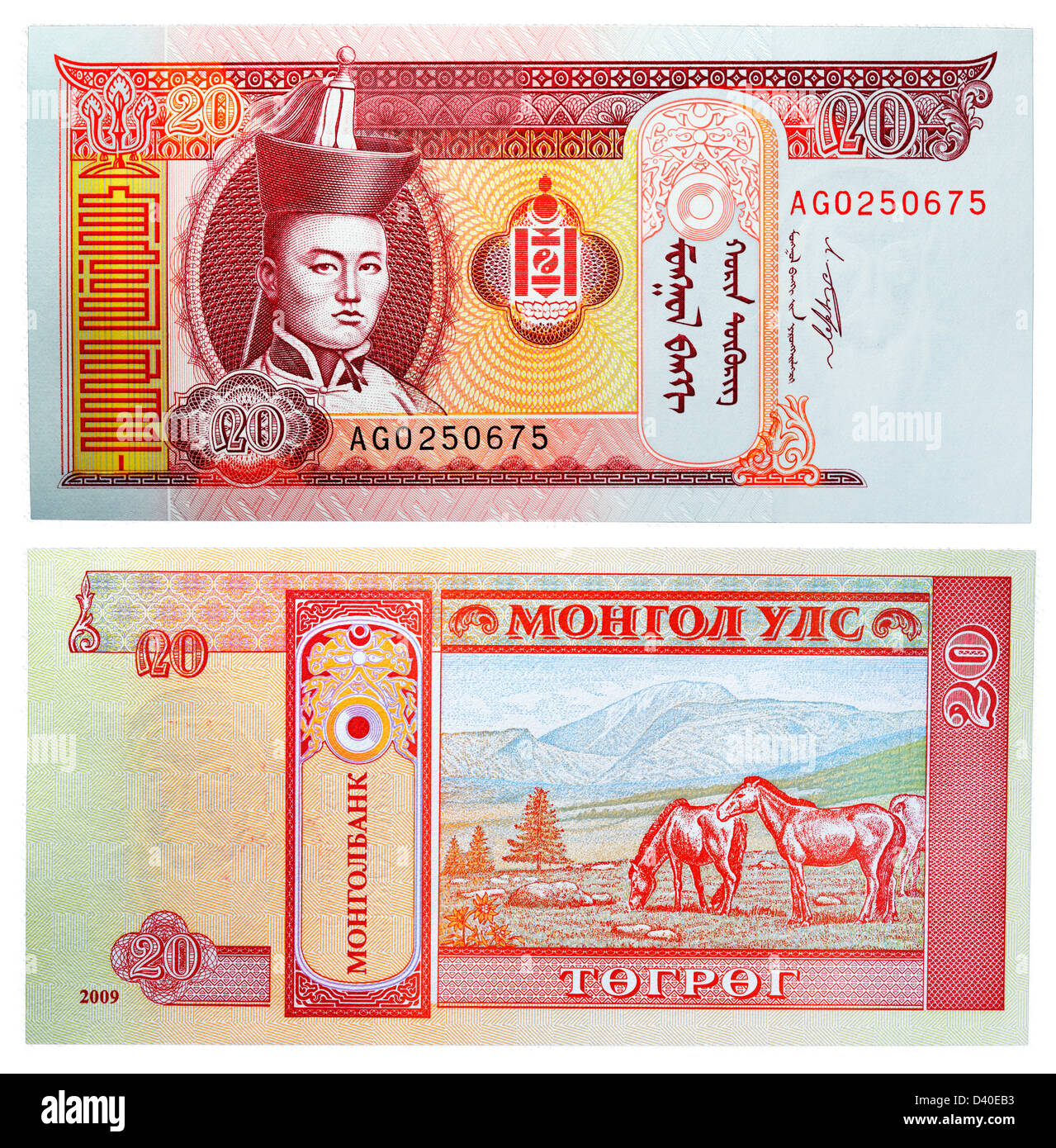 20 Tugrik, banknote, Sukhbaatar and horses in steppe, Mongolia, 2009 - Stock Image