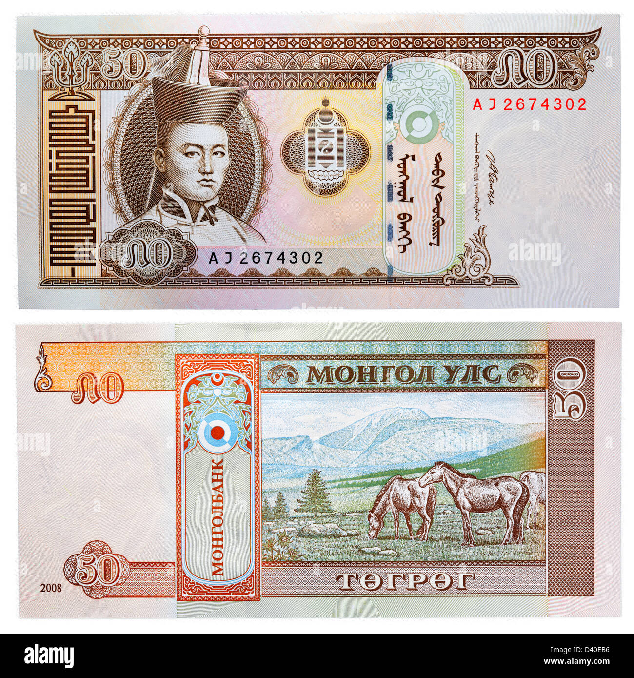 50 Tugrik, banknote, Sukhbaatar and horses in steppe, Mongolia, 2008 - Stock Image