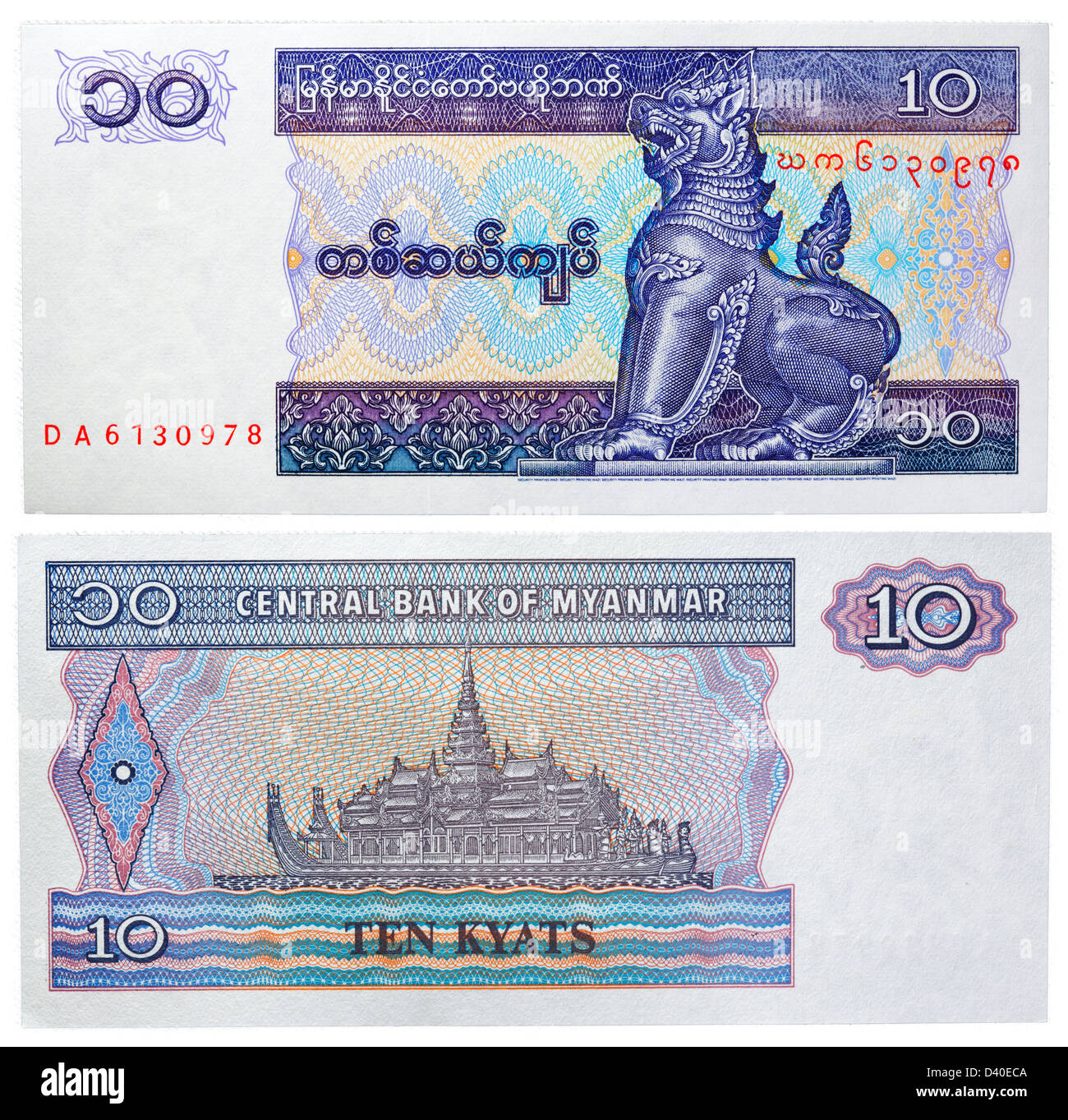 10 Kyats banknote, Mythical animal Chinze and elaborate barge, Myanmar, 1996 - Stock Image
