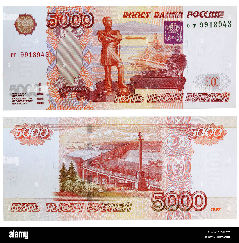 5000 Rubles banknote, Monument to Nikolay Muravyov-Amursky in Khabarovsk and Khabarovsk Bridge over the Amur river, - Stock Image
