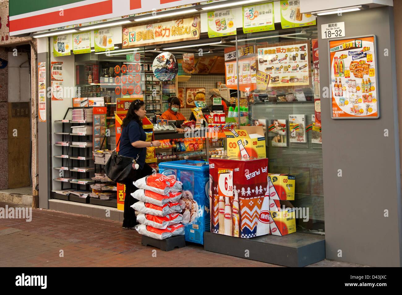 7-Eleven convenience store, Sai Kung, Hong Kong - Stock Image