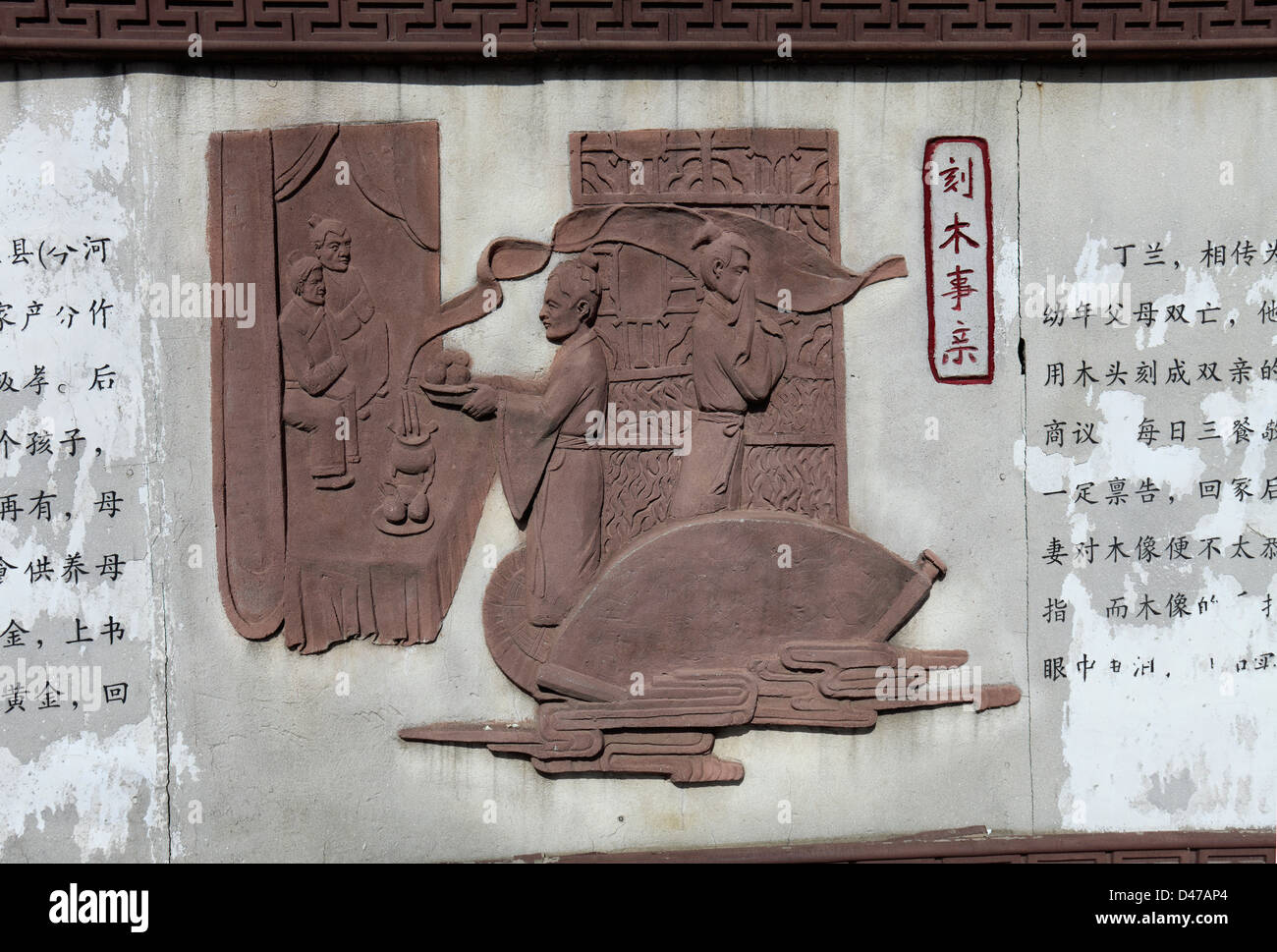 Confucius teachings on a wall, Xinying Village, Beijing Provence, China, Asia. - Stock Image