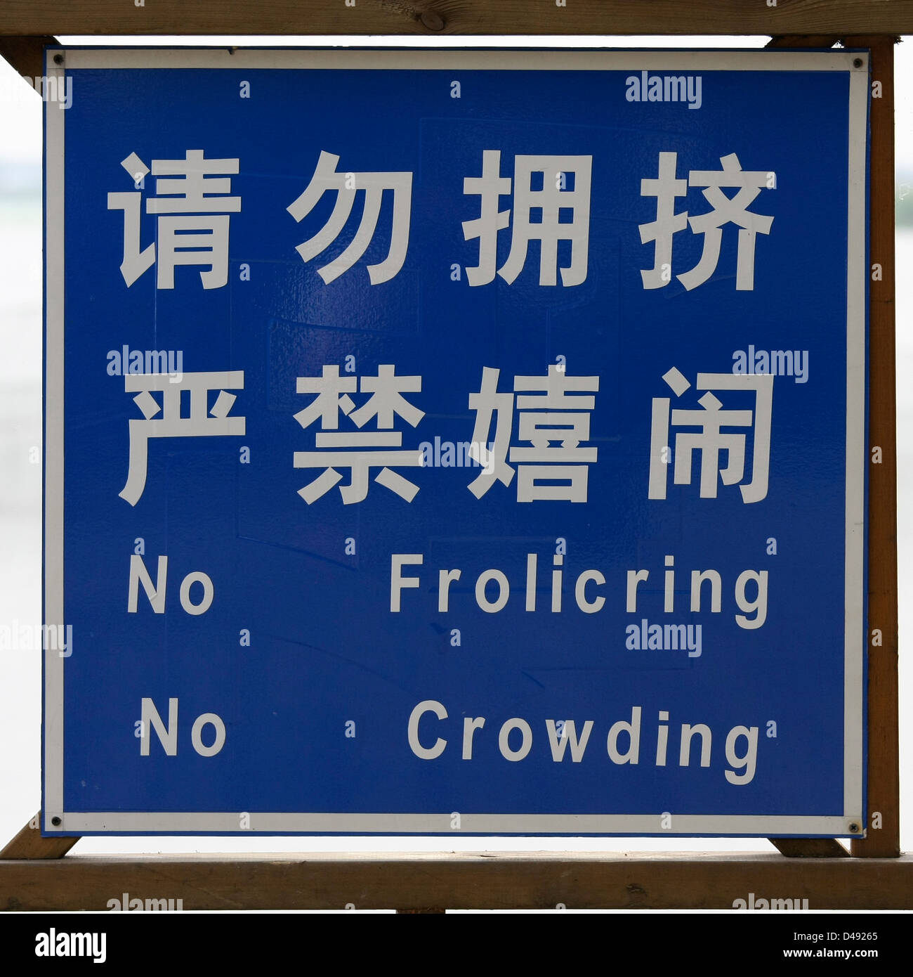 A sign in China with the English translation in correctly spelled. - Stock Image