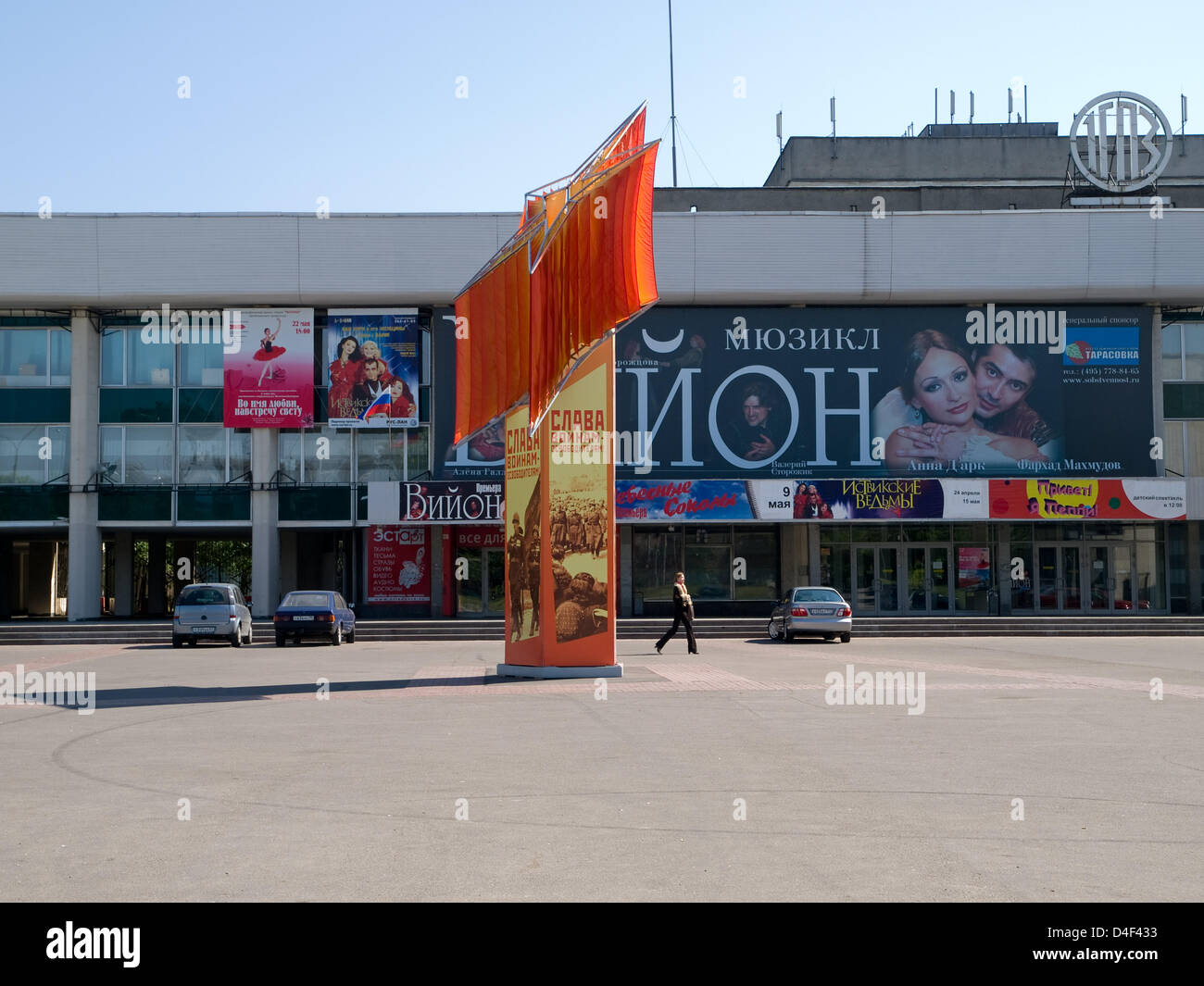 View on the Dubrovka theatre of Moscow, Rusia, 07 May 2008. On 23 October 2002, members of Chechen rebels battalion - Stock Image