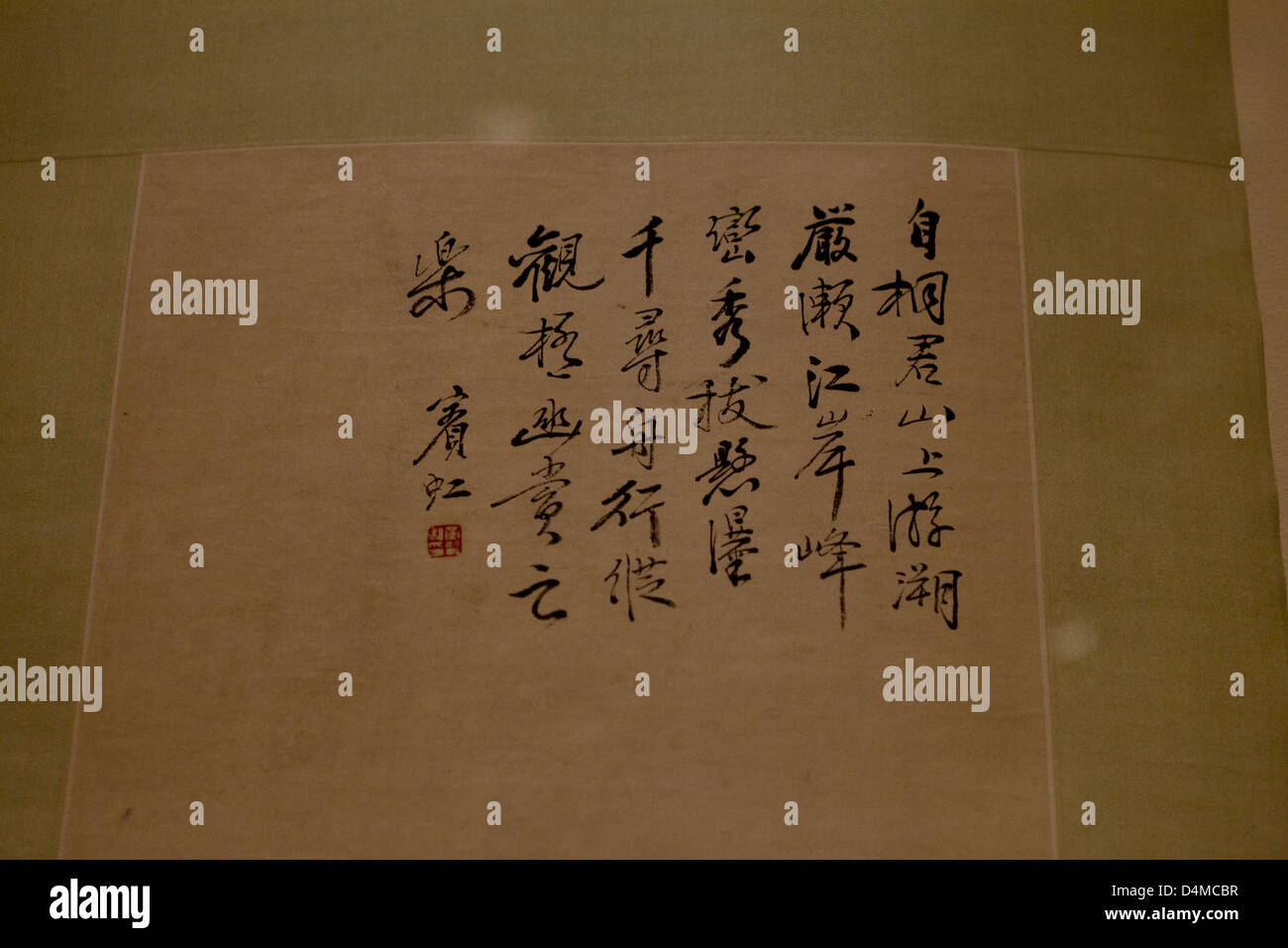 Chinese poem calligraphy written in cursive script - Stock Image