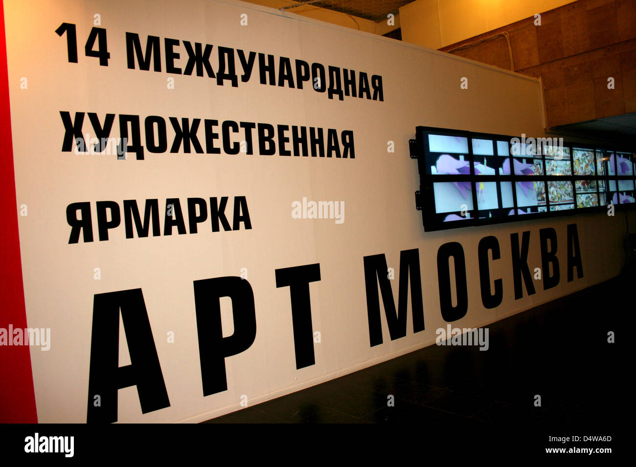 The poster for the 14th International fair Art Moscow hangs at the entrance to the Central House of the Arts in - Stock Image