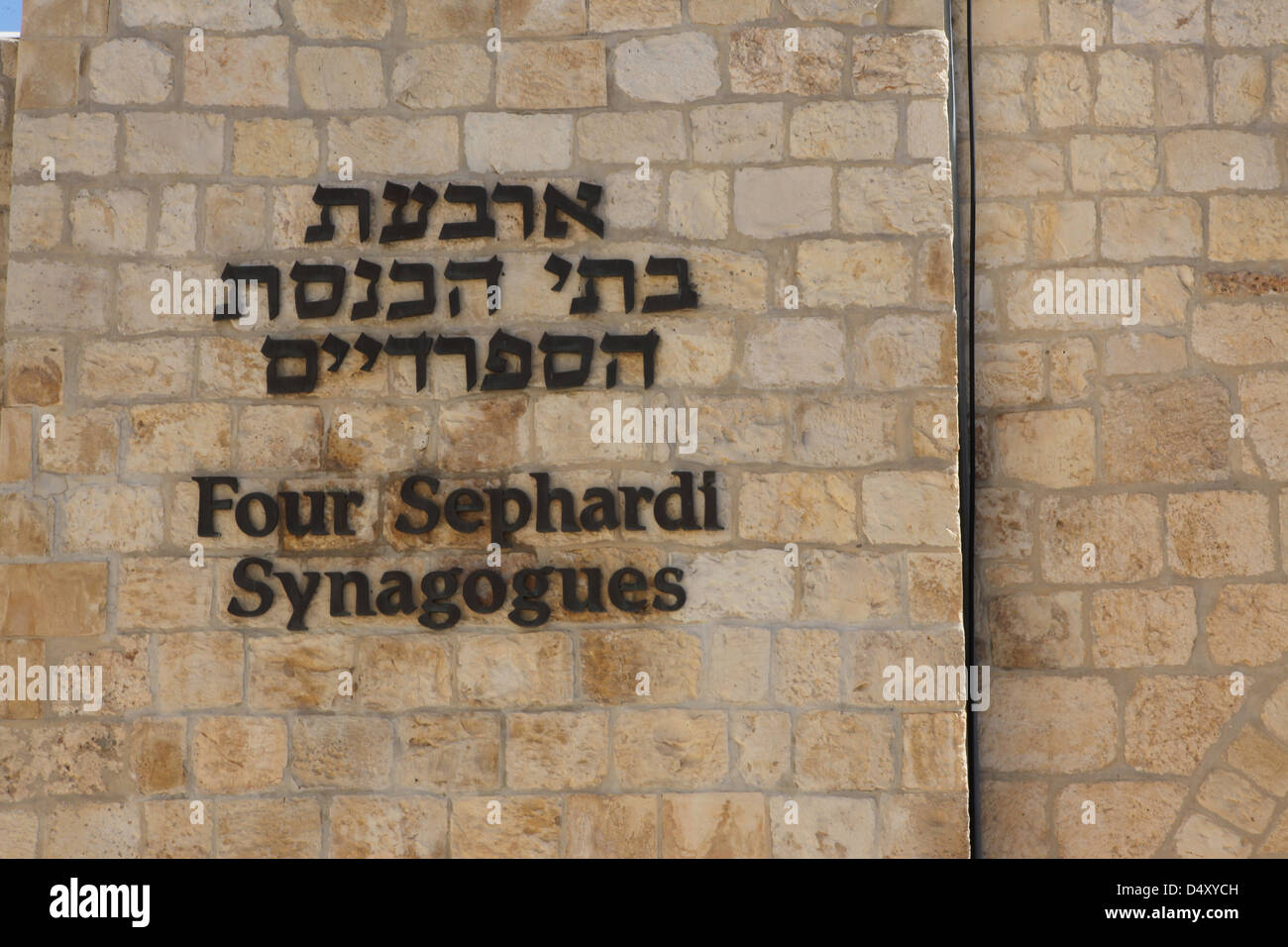 Israel, Jerusalem, Old City, Jewish Quarter, the Four Sephardic Synagogues complex - Stock Image