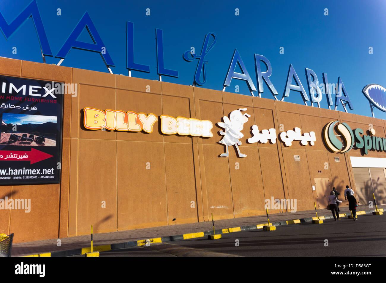 exterior, Mall of Arabia Cairo, Juhayna Square, 6th of October City, Giza, EGYPT - Stock Image