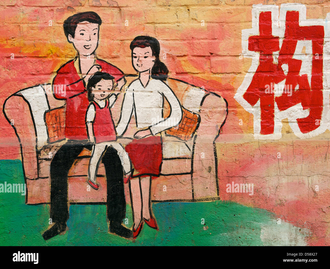 One Child Policy Poster in a village, Hebei province. China. 2013 - Stock Image