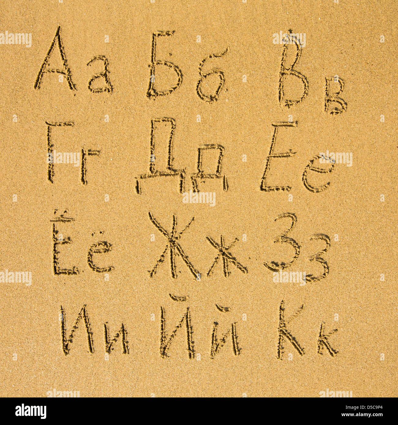 Russian Alphabet Stock Photos & Russian Alphabet Stock Images - Alamy