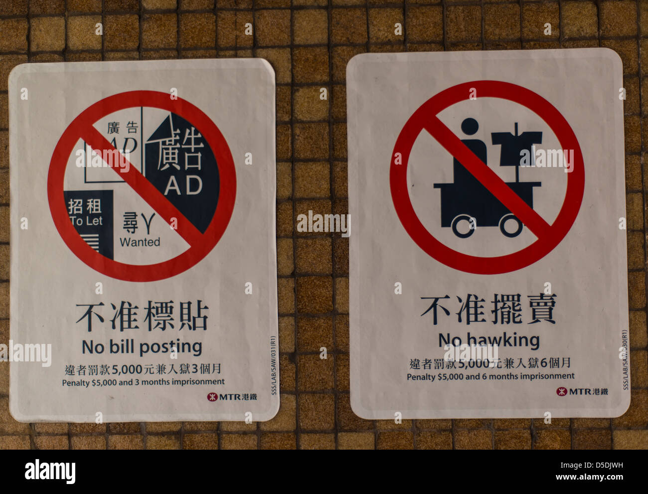 Signs prohibiting advertising and vendoring in Hong Kong - Stock Image
