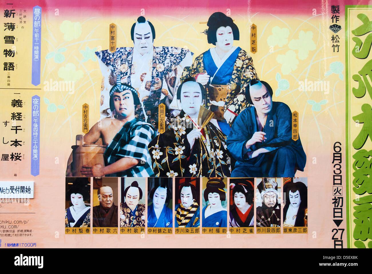 kabuki actors poster in kyoto japan - Stock Image