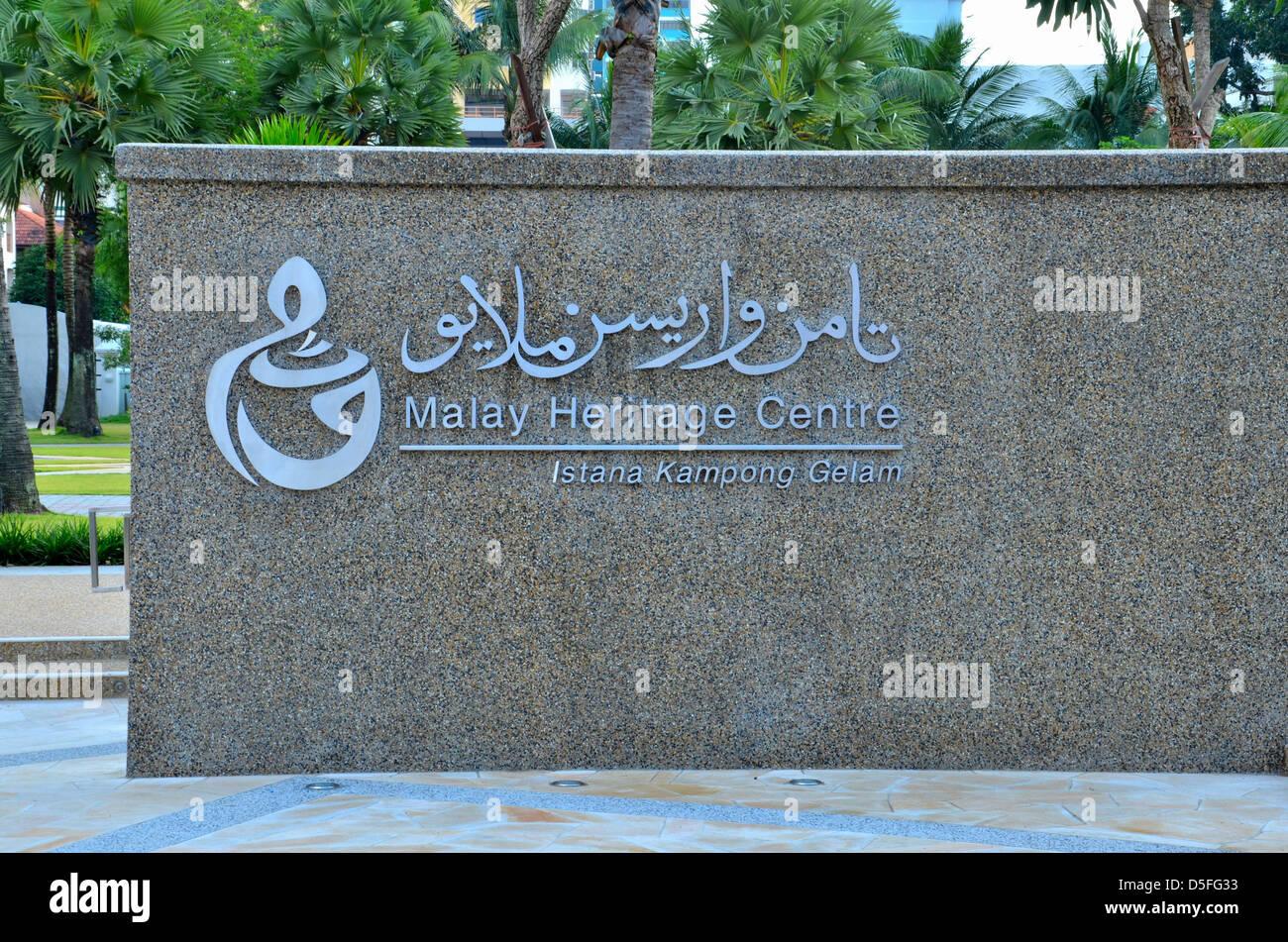 Malay Heritage Centre, Kampong Glam Singapore - Stock Image