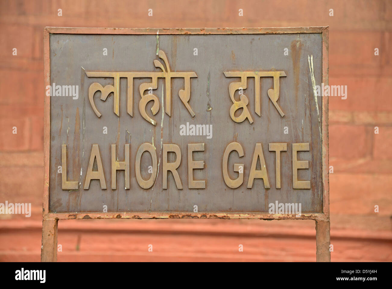 A plaque of the Lahore Gate at the Red Fort in Old Delhi,India - Stock Image