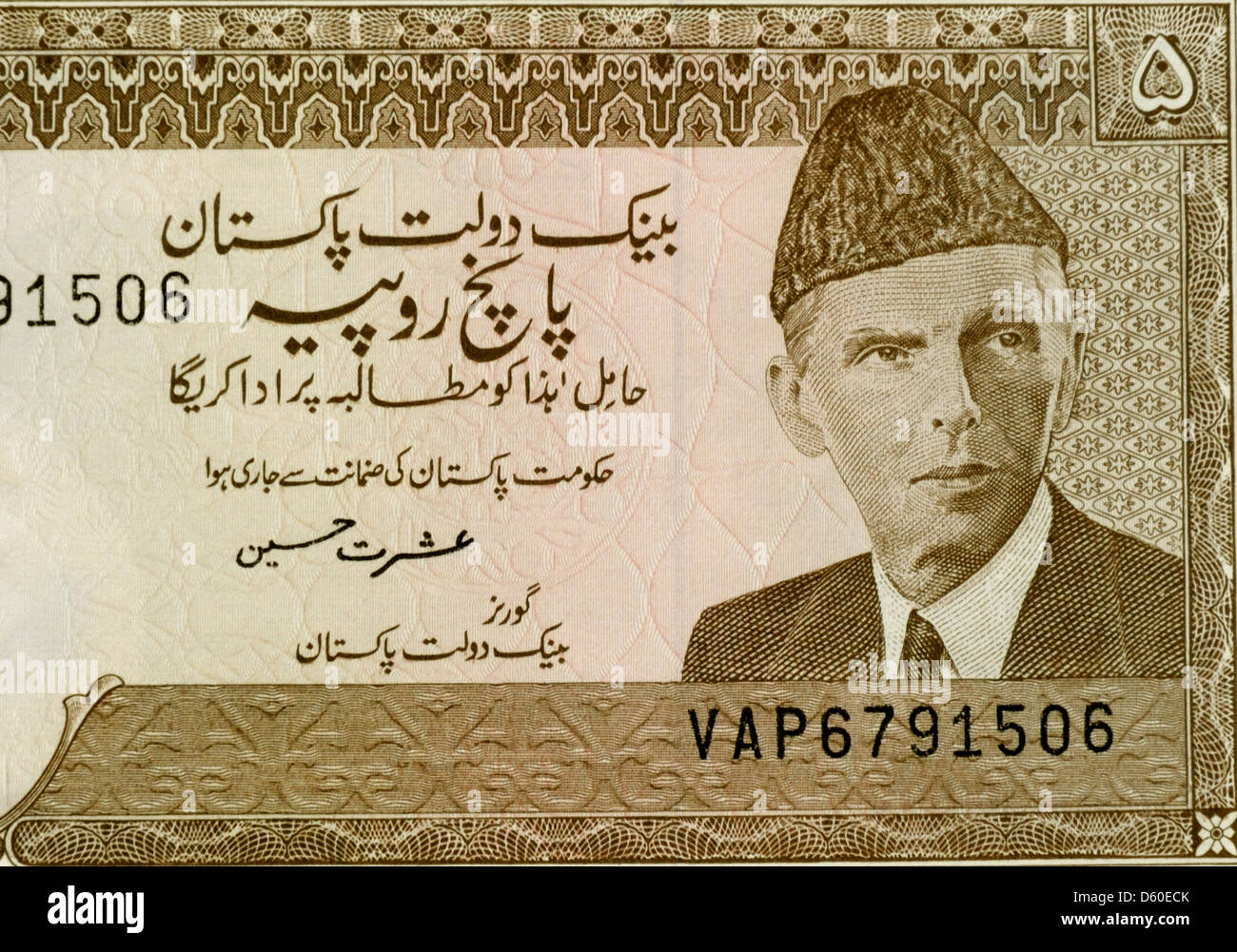Pakistan 5 Five Rupees Bank Note - Stock Image