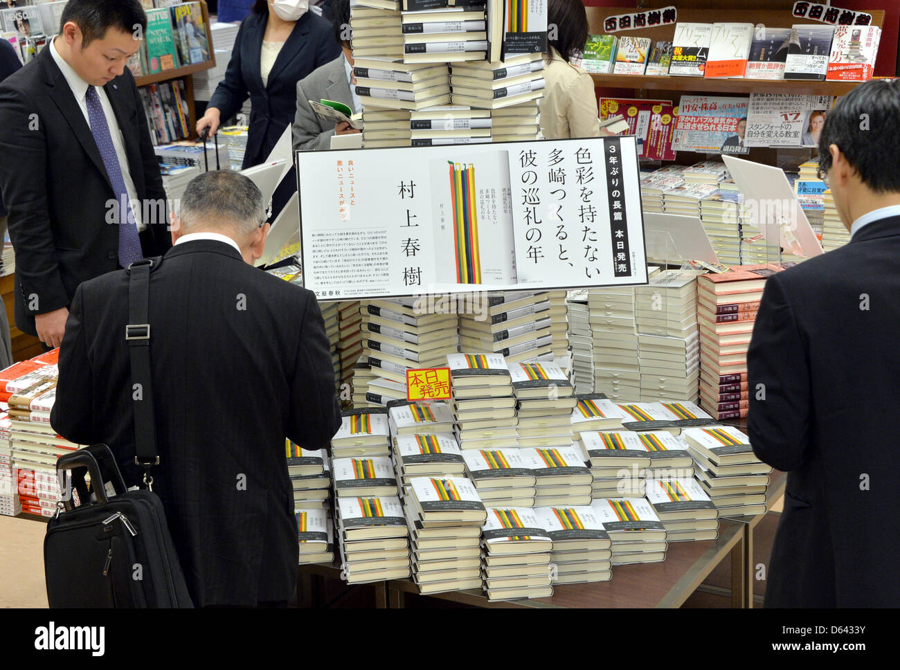 Tokyo, Japan. 12th April 2013. Copies of long-awaited novel of Japanese author Haruki Murakami are stacked up high - Stock Image
