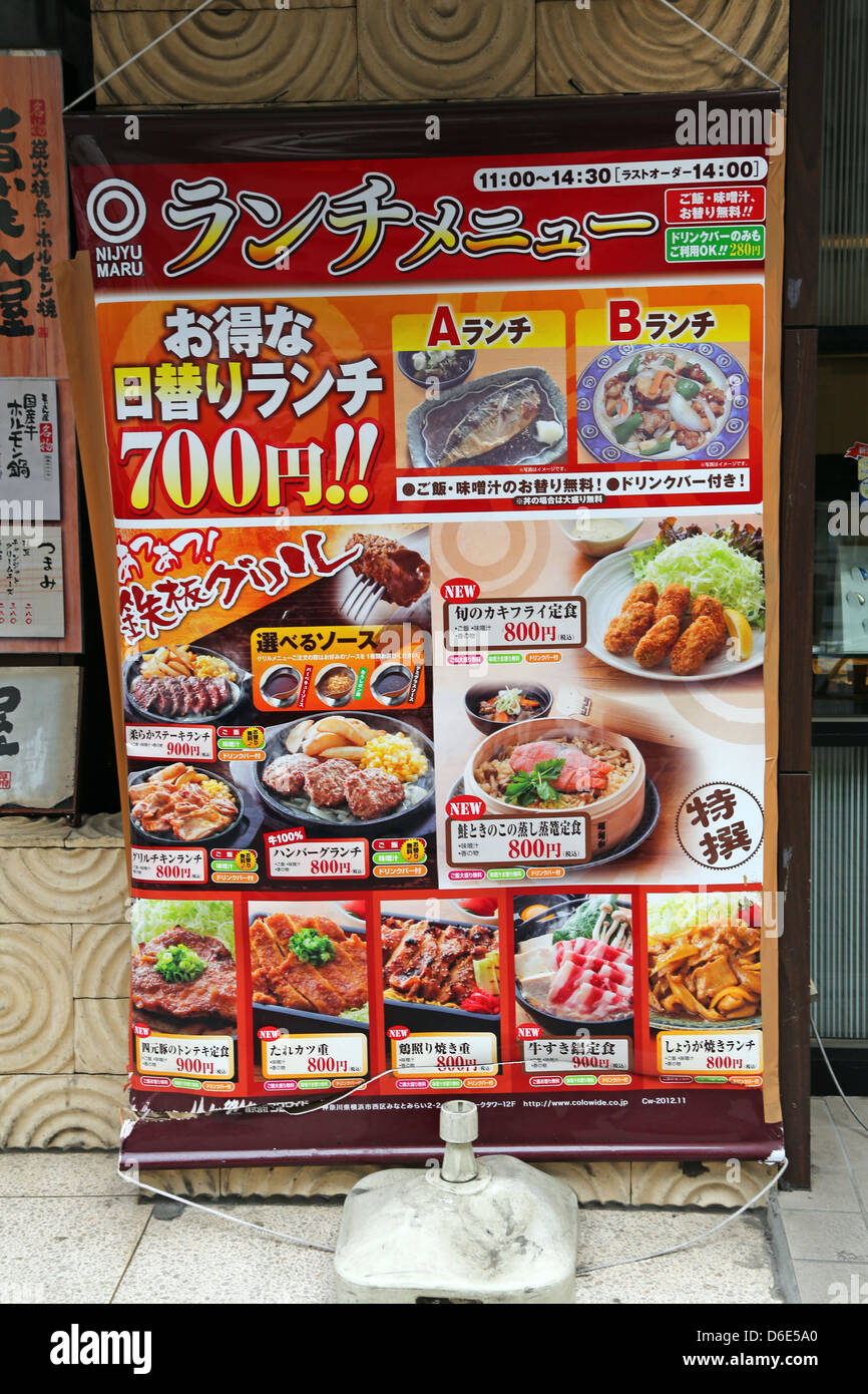 Japanese food menu in Tokyo, Japan Stock Photo: 55630568 ...