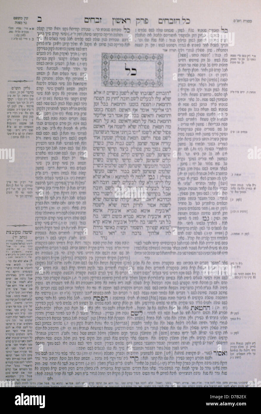 page of the talmud - Stock Image