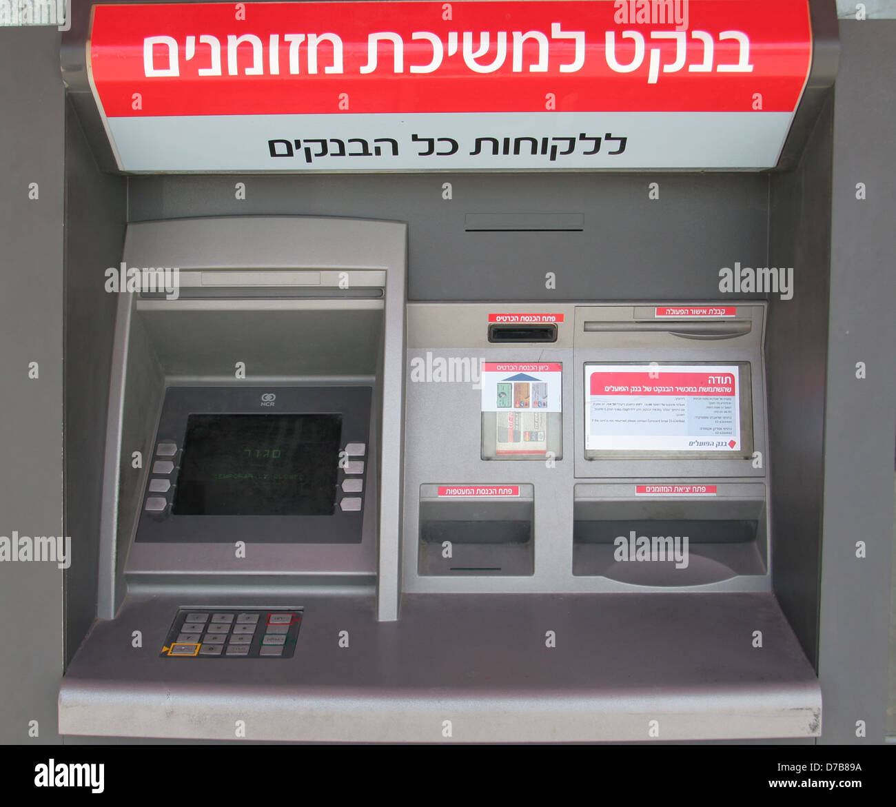 automatic bank services machine (2005) - Stock Image
