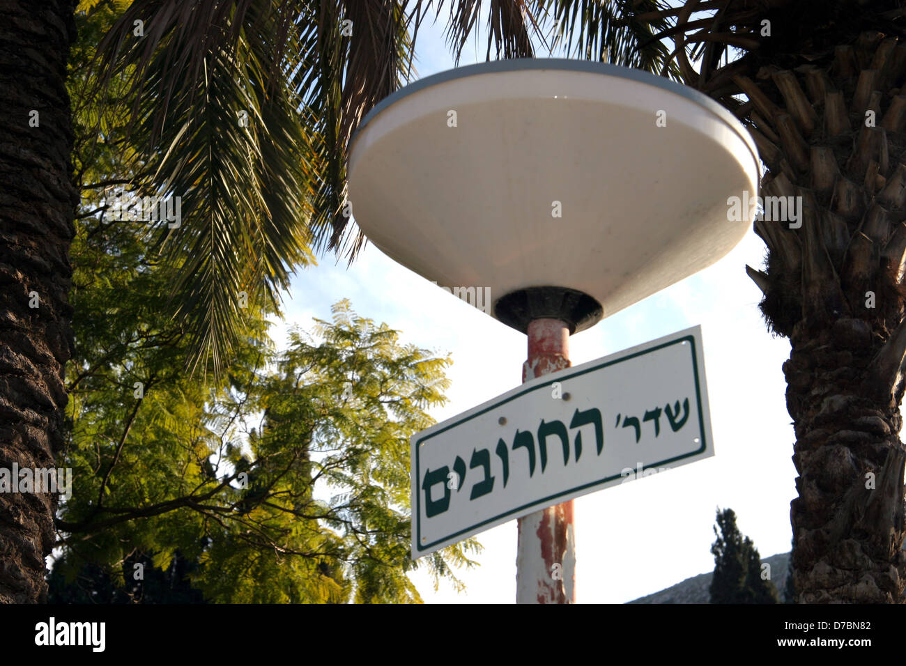 route name in kibbutz beit alfa - Stock Image
