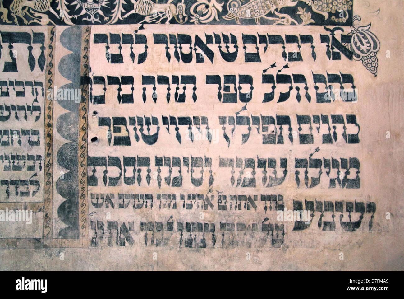 Biblical Prayer Hebrew text written on the interior walls of Tykocin (Tiktin) Synagogue, Poland - Stock Image