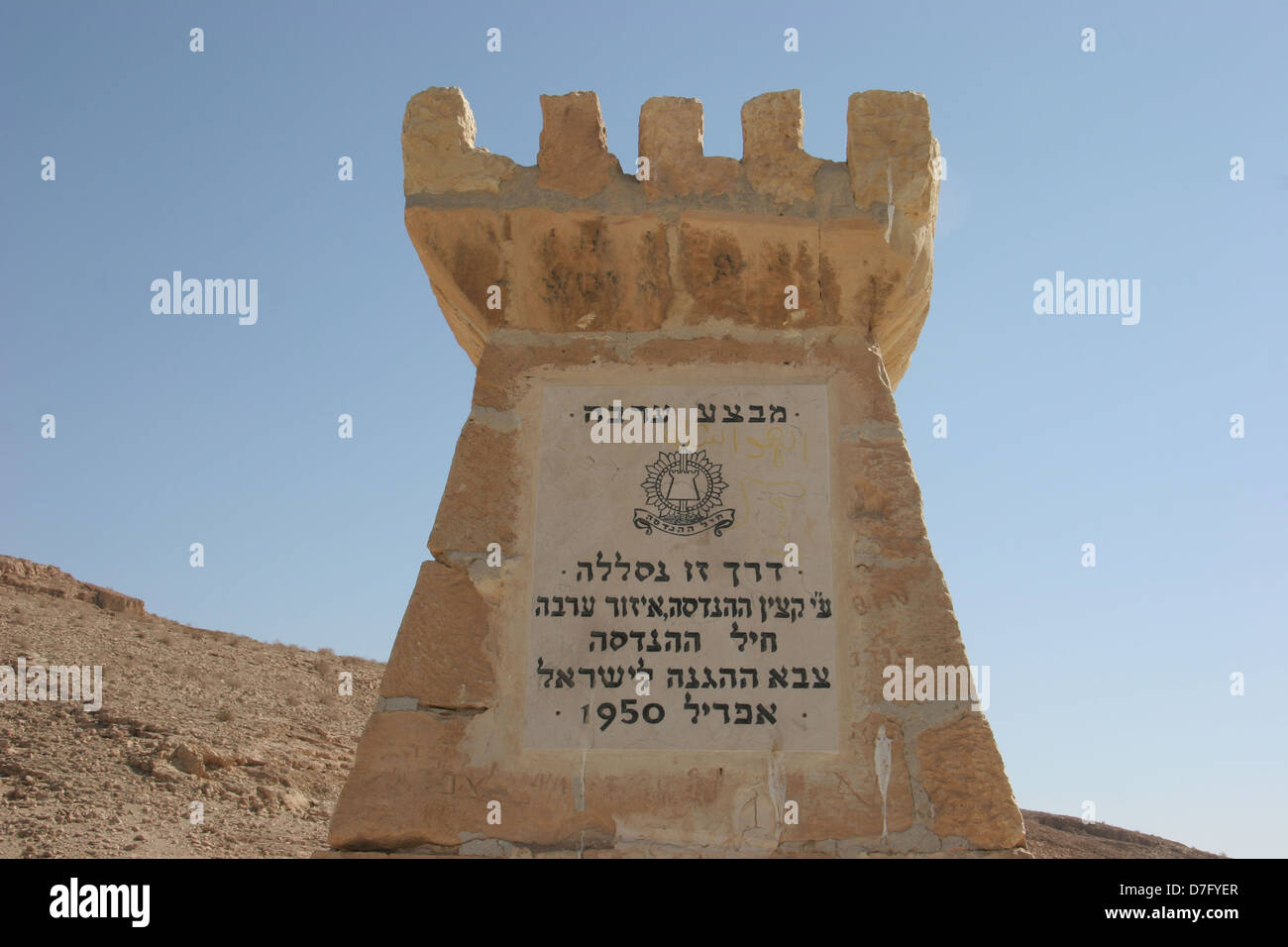 memorial to commemorate engineering corps arava operation in 1950 - Stock Image