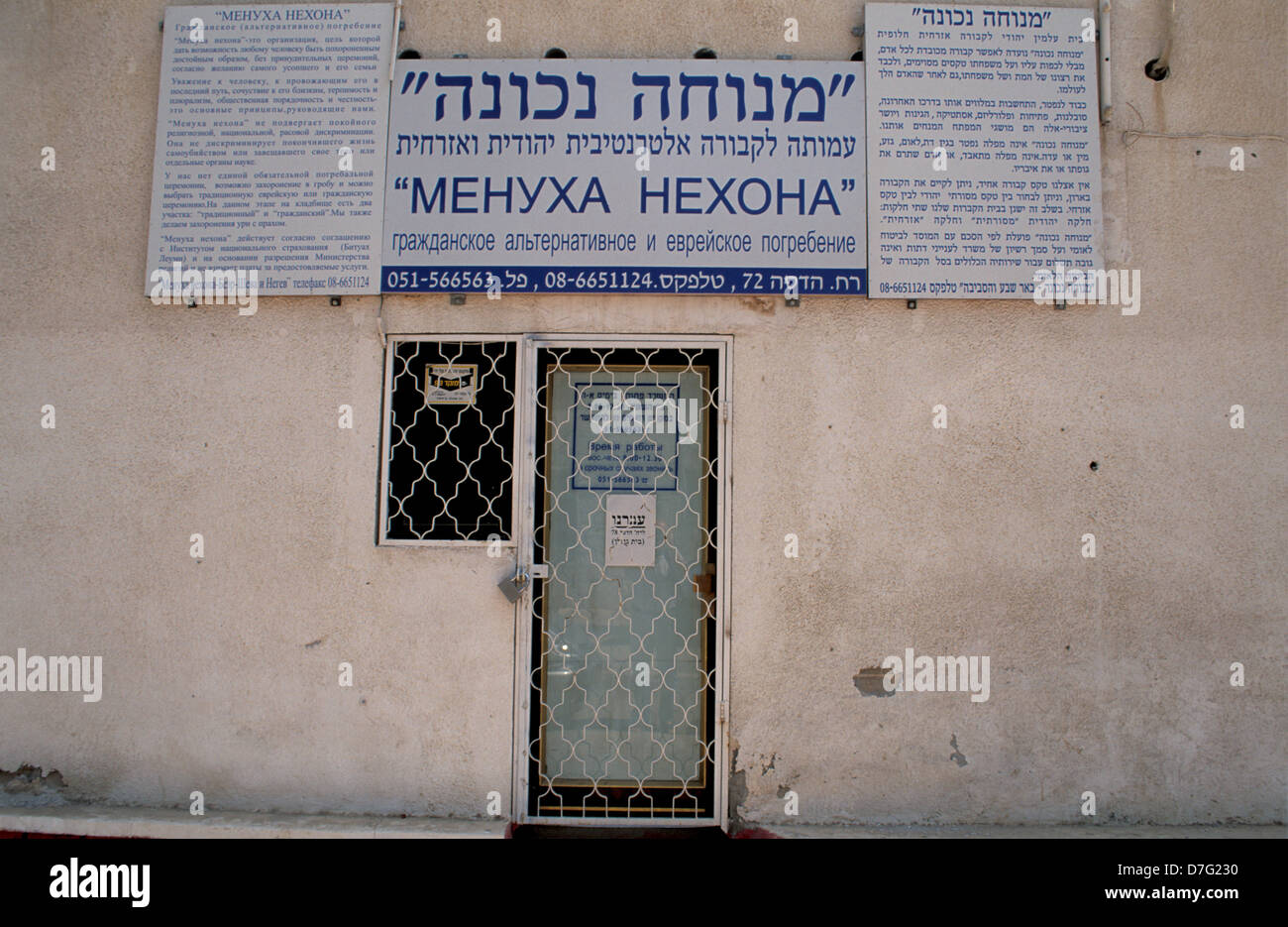 civil burial office in beer sheva - Stock Image