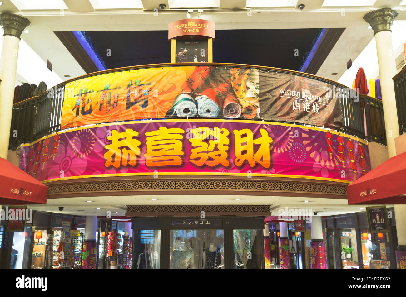 dh western market sheung wan hong kong chinese new year banner display shopping mall interior