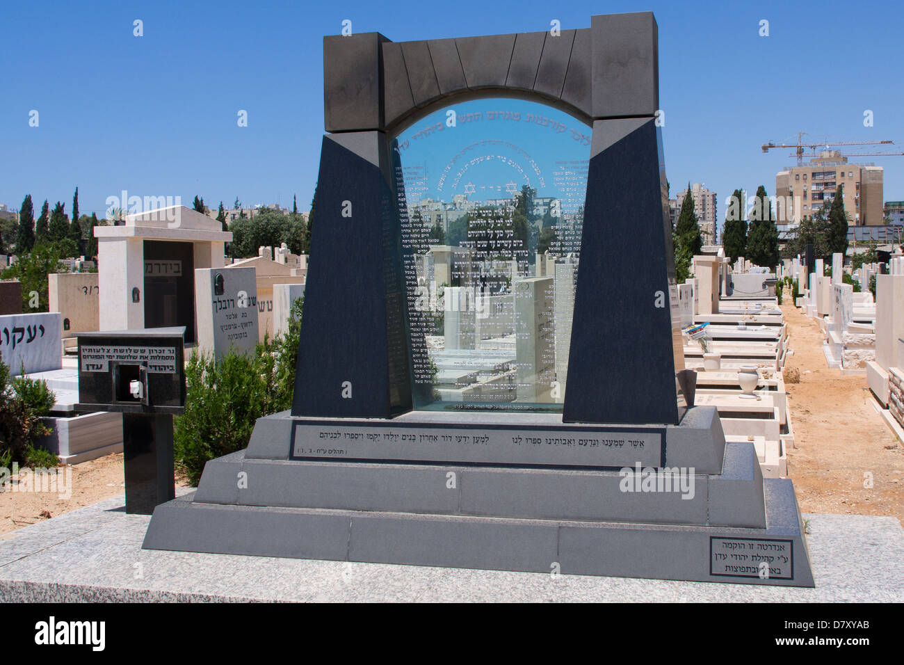 Memorial monument for the massacred Jewish community (1948) of Aden in Yemen, located at the Holon Cemetery in Israel. - Stock Image