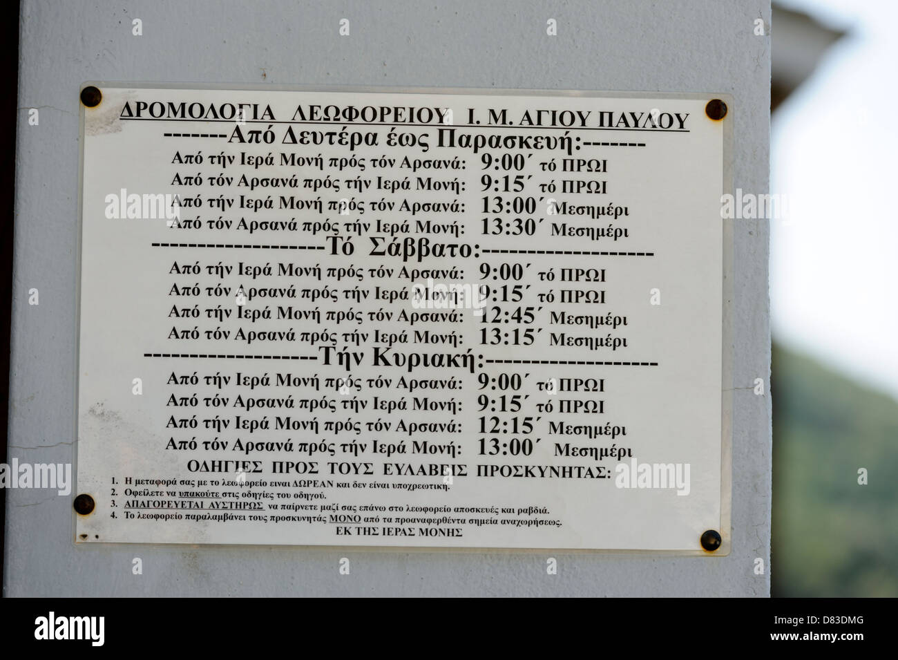 Schedule of church services in Greek language - Stock Image