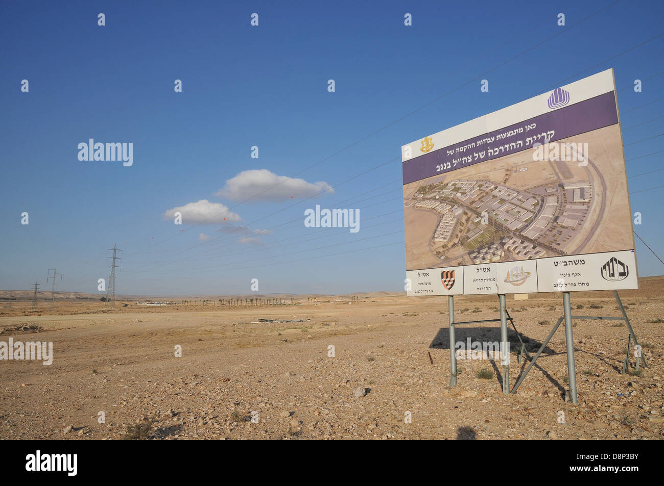 Israel, Negev, the new site of the military training bases (Training Base City) - Stock Image