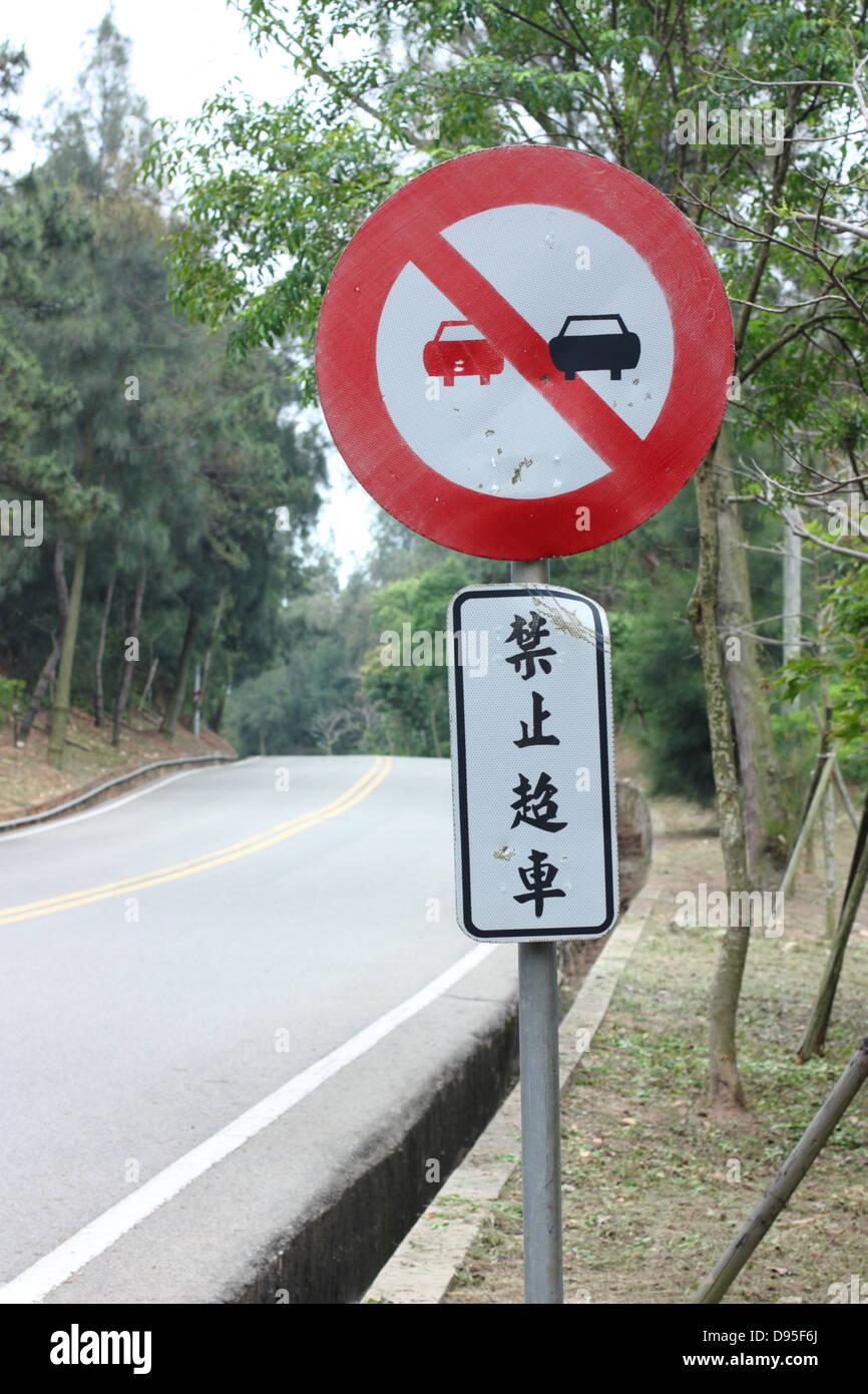 A No Passing road sign. Kinmen County, Taiwan - Stock Image
