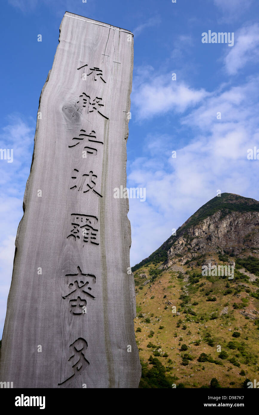 A Wooden Stele at the Wisdom Path in Hong Kong - Stock Image