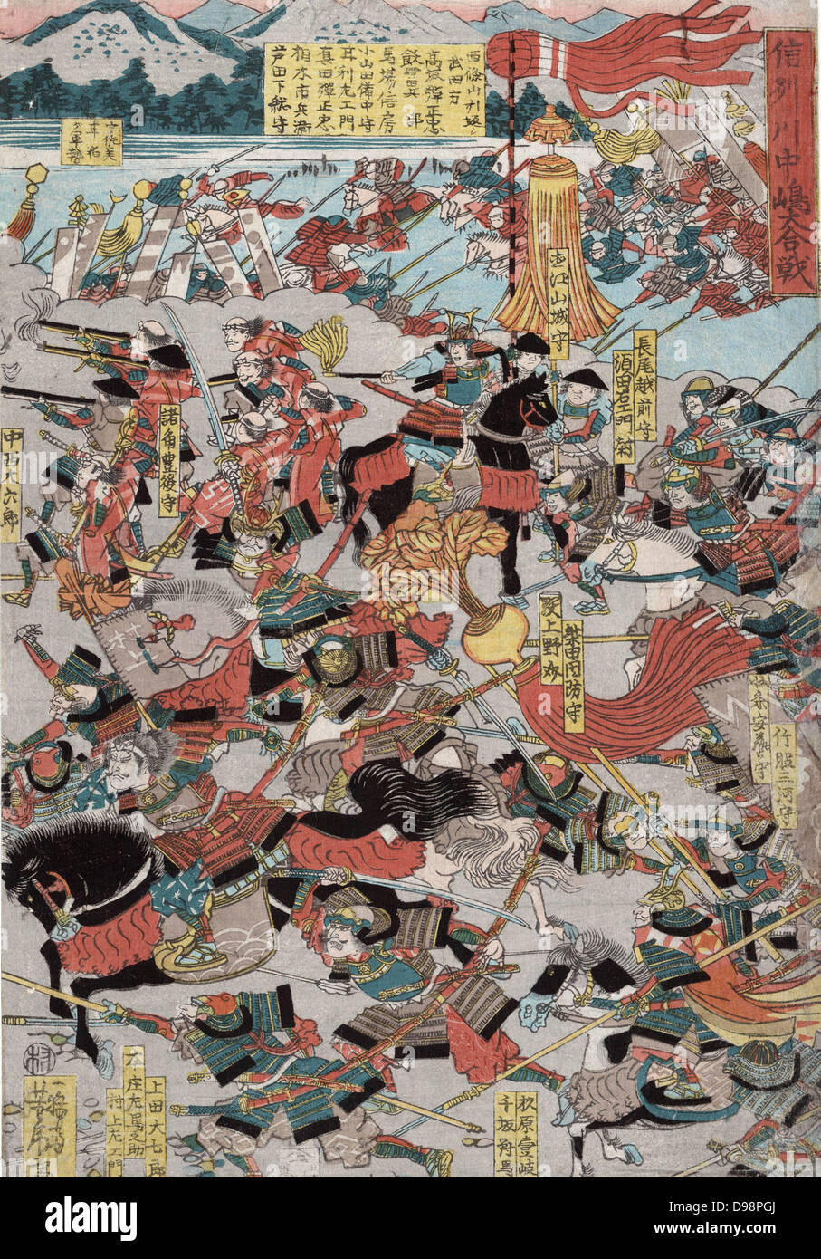The Great Battle of Kawanakjima in Shinsu: probably the 1561 fourth battle  between the warlords